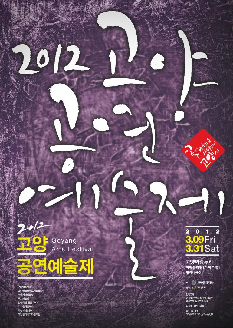 2012 ��� �� ������ �ɺ��� �Ƹ��ٿ� ������� ���� ���� 2012 ��� �� ������ Goyang Arts Festival (��)�繰����, ������ϸ�п��ɽ�Ʈ��,�����Ÿ�⸣��,����ī����,����ش� ���� �ٴ�, �������ǿ�����, �ش� �ҿ︮��, ���Ŭ���ı�Ÿ���ִ� 2012.09 Fri-3.31 Sat ���ƶ����� �ƶ����Ǵ�[���̵�Ȧ] ��������� ����:��繮ȭ��� �Ŀ� ���� ����ɳ� 24���� �̻�/ �� 7�� �̻�~ *�� ���忬�� �ٸ� ����� �� 1���� ���� �� ���� ��繮ȭ��� 1577-7766